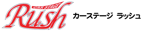 有限会社 カーステージ・ラッシュ|金沢市古府1丁目188番地